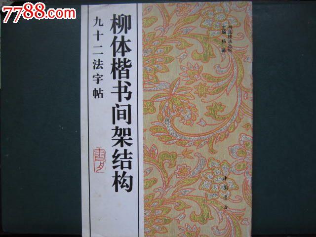 柳体楷书间架结构九十二法字帖