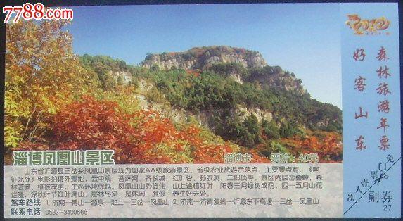 淄博凤凰山风景区_价格1元