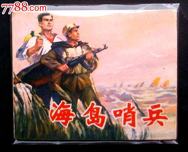 文革精品----海�u哨兵(au19704809)_