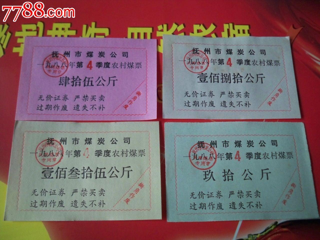 (江西)抚州市煤炭公司1988年四季度农村煤票(