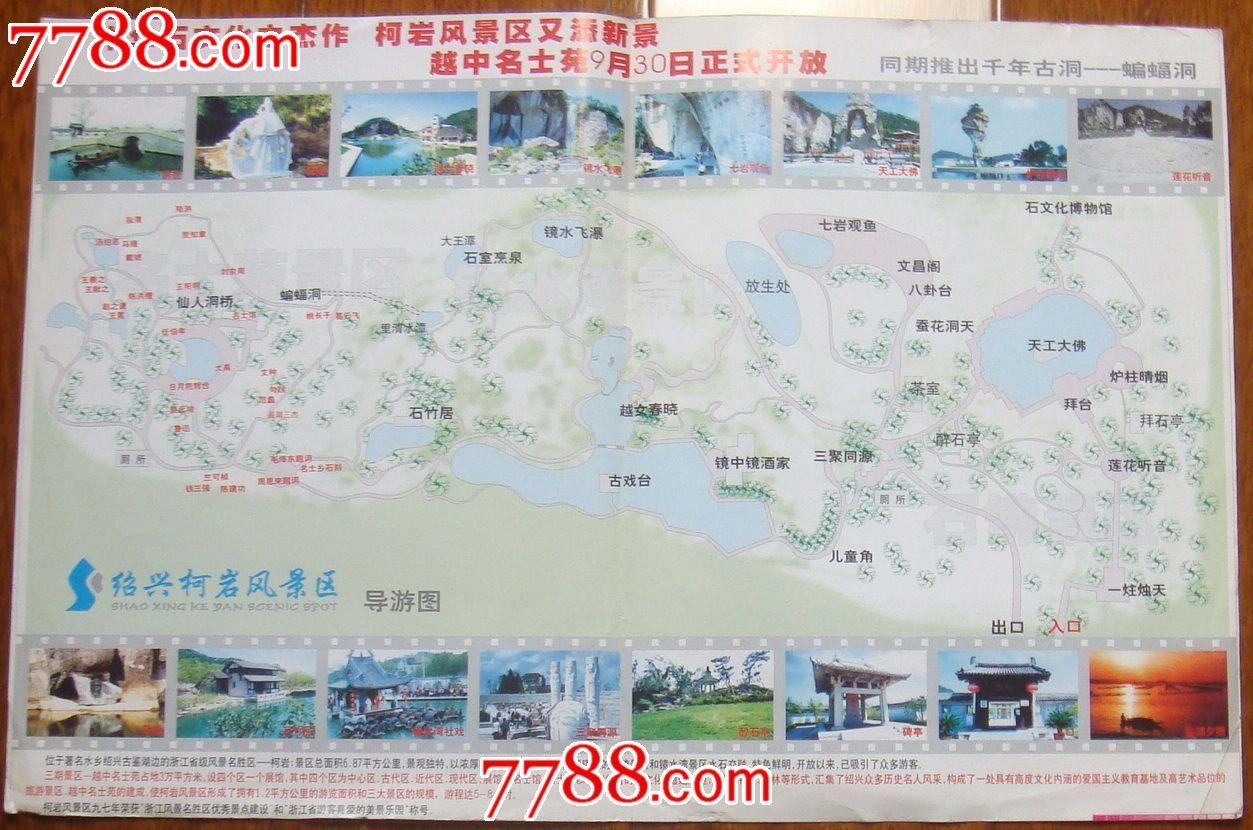 绍兴柯岩风景区导游图