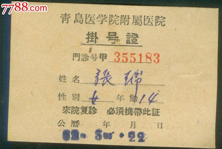 62年青岛医学院挂号证