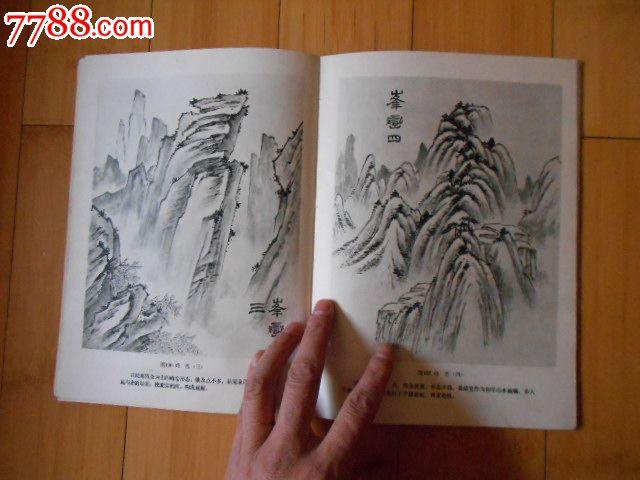 山水画基础技法-se16424346-国画画册-零售-7788收藏图片