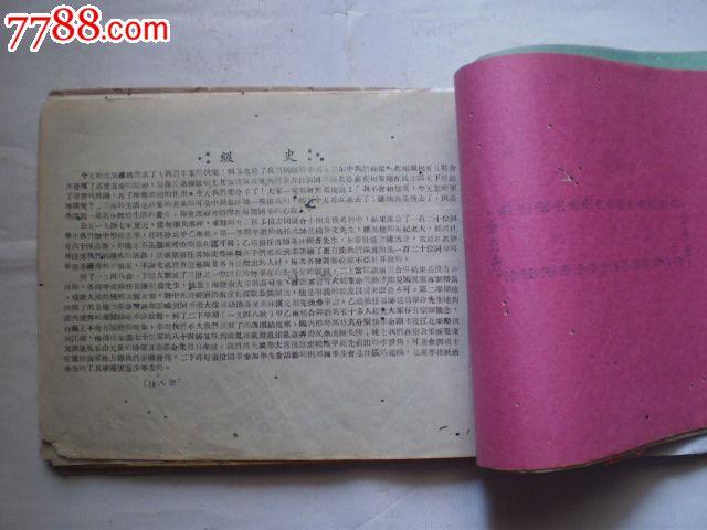 私立福清明义敏贞制冷初级中学(毕业纪念)195原理物理初中联合冰箱图片