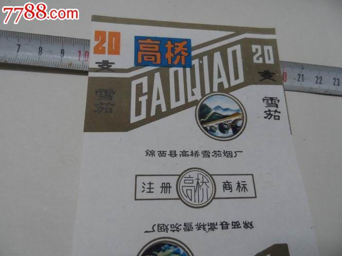 锦西县(葫芦岛市)高桥卷烟厂