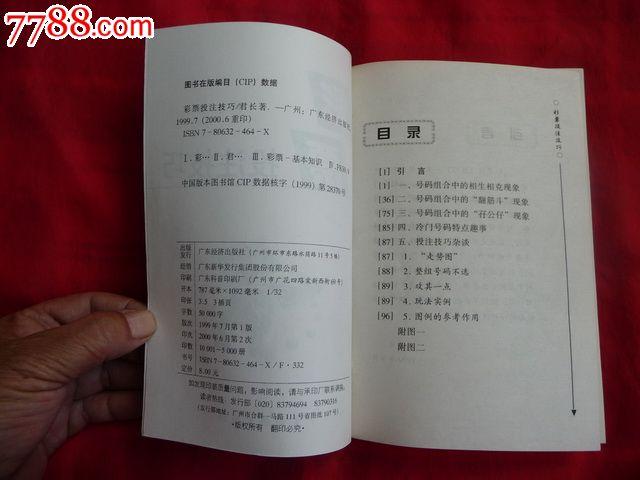彩票书籍:彩票投注技巧_第2张_7788收藏__中国收藏热线