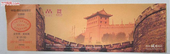 西安城墙景区门票_旅游景点门票_大名古物【7788收藏