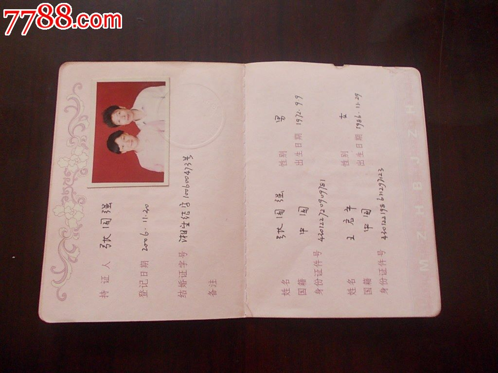 单本结婚证_第3张_7788收藏