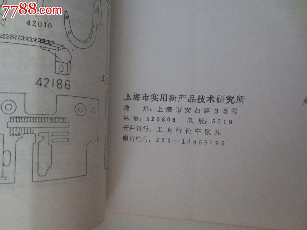 缝书的方法图解