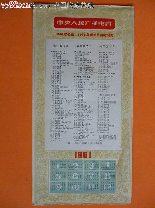 1961年历片《中*人民广播电台春季节目单》