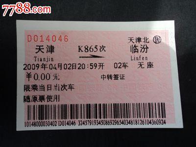 火车票票(天津至临汾