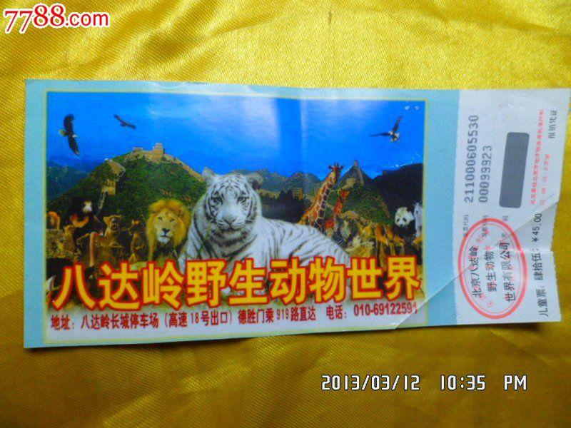 北京八大岭野生动物园_第1张_7788收藏__中国收藏热线