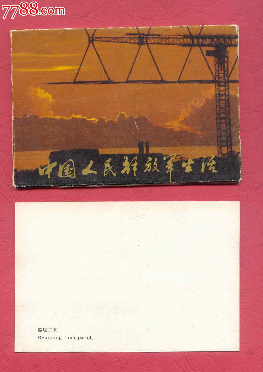 《中国人民解放军生活》明信片12张全