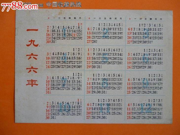 1966年历片-年历卡/片--se16483153-零售-7788收藏图片