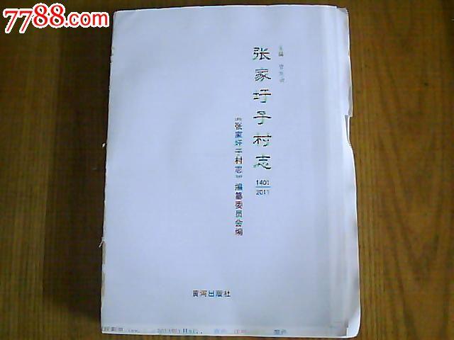 张家圩子村志【1401—2011】_史志年鉴_章丘收藏
