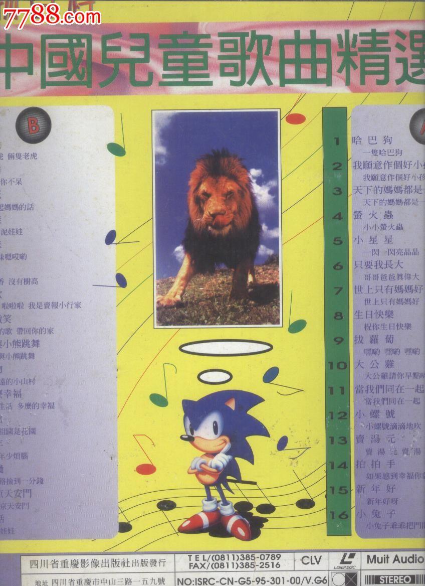 (大影碟ld)动物百科--中国儿童歌曲精选(新上架001)