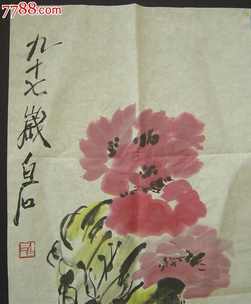 国画:写意花卉