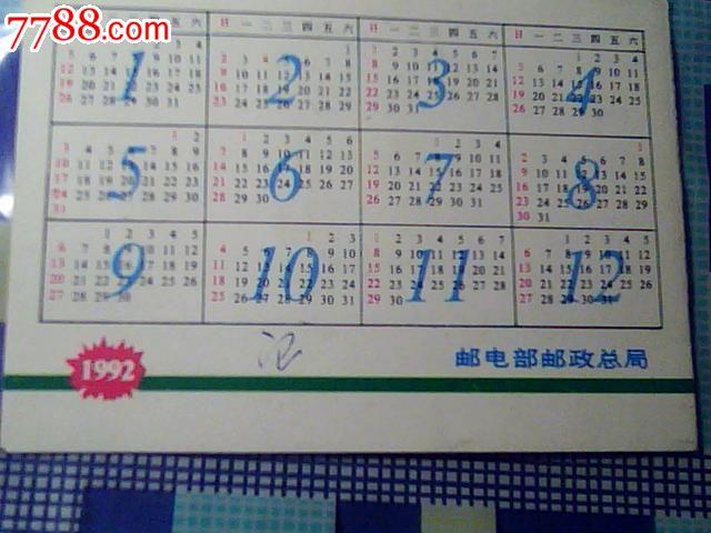 邮政1992年历卡_年历卡/片_红山收藏【7788收藏__中国图片