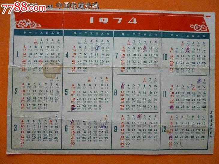 1974年历片-年历卡/片--se16511783-零售-7788收藏图片