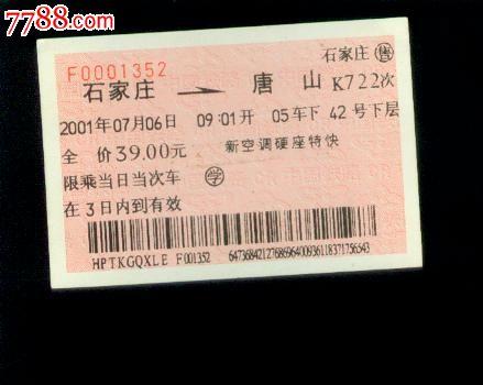 石家庄-唐山-se16524892-火车票-零售-7788收藏