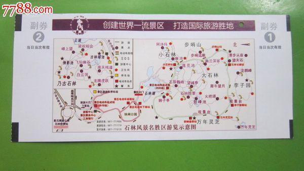 石林景区游览券-se16539900-旅游景点门票-零售-7788
