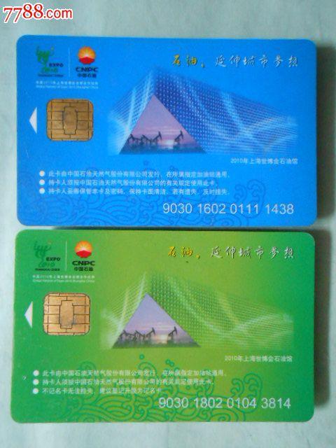 加油卡中石化1000元