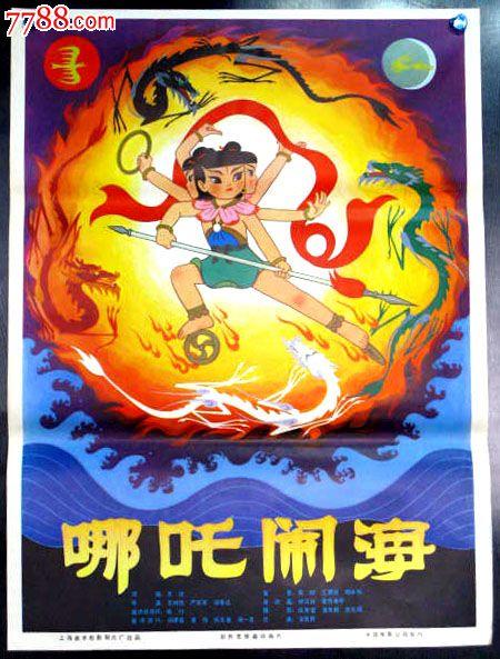五女闹京城电影海报