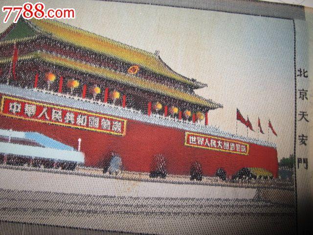 50年代彩色织绣画【北京天安门】