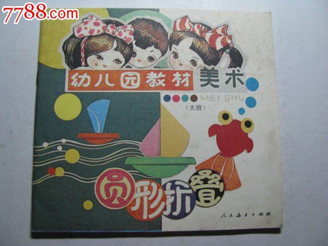 幼儿园教材美术/大班(圆形折叠)