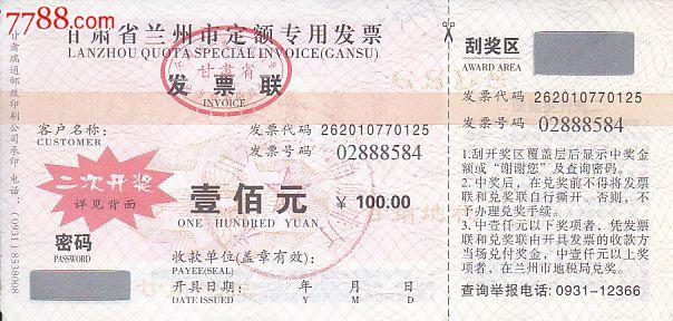 有奖定额发票(甘肃)_价格2.0000元_第1张_7788收藏__收藏热线