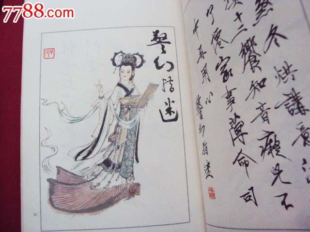 石头记人物画(刘旦宅画)