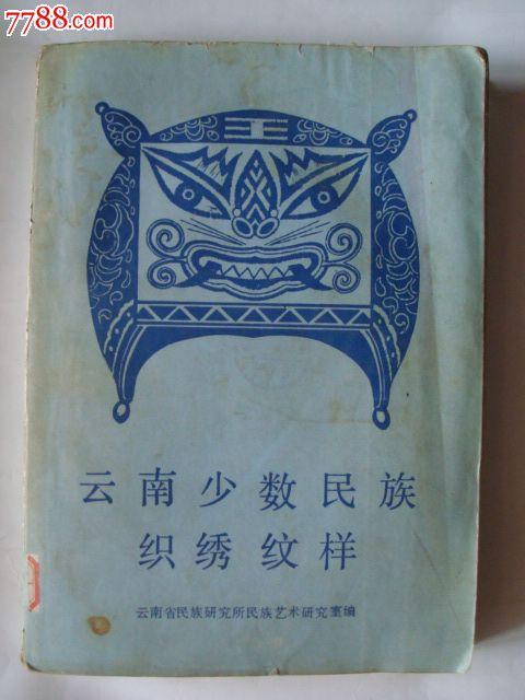 云南少数民族织绣纹样