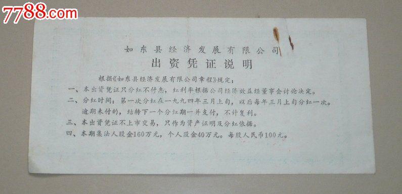 如东县经济发展有限公司个人股出资凭证