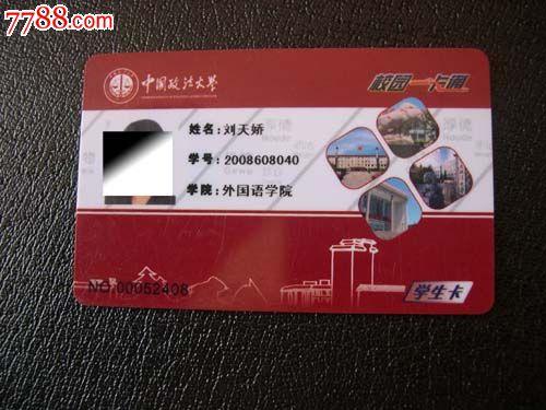 中国政法大学校园卡