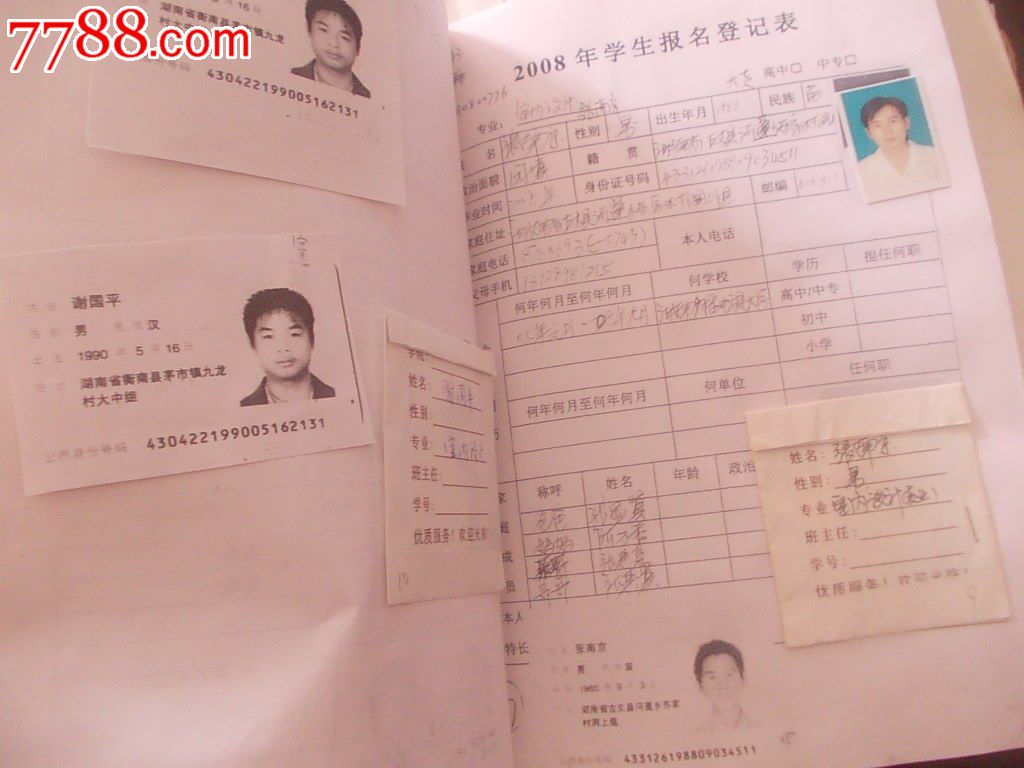中国人同学录校��oe_8本同学录(400多页)_第8张_7788收藏__中国收藏热线