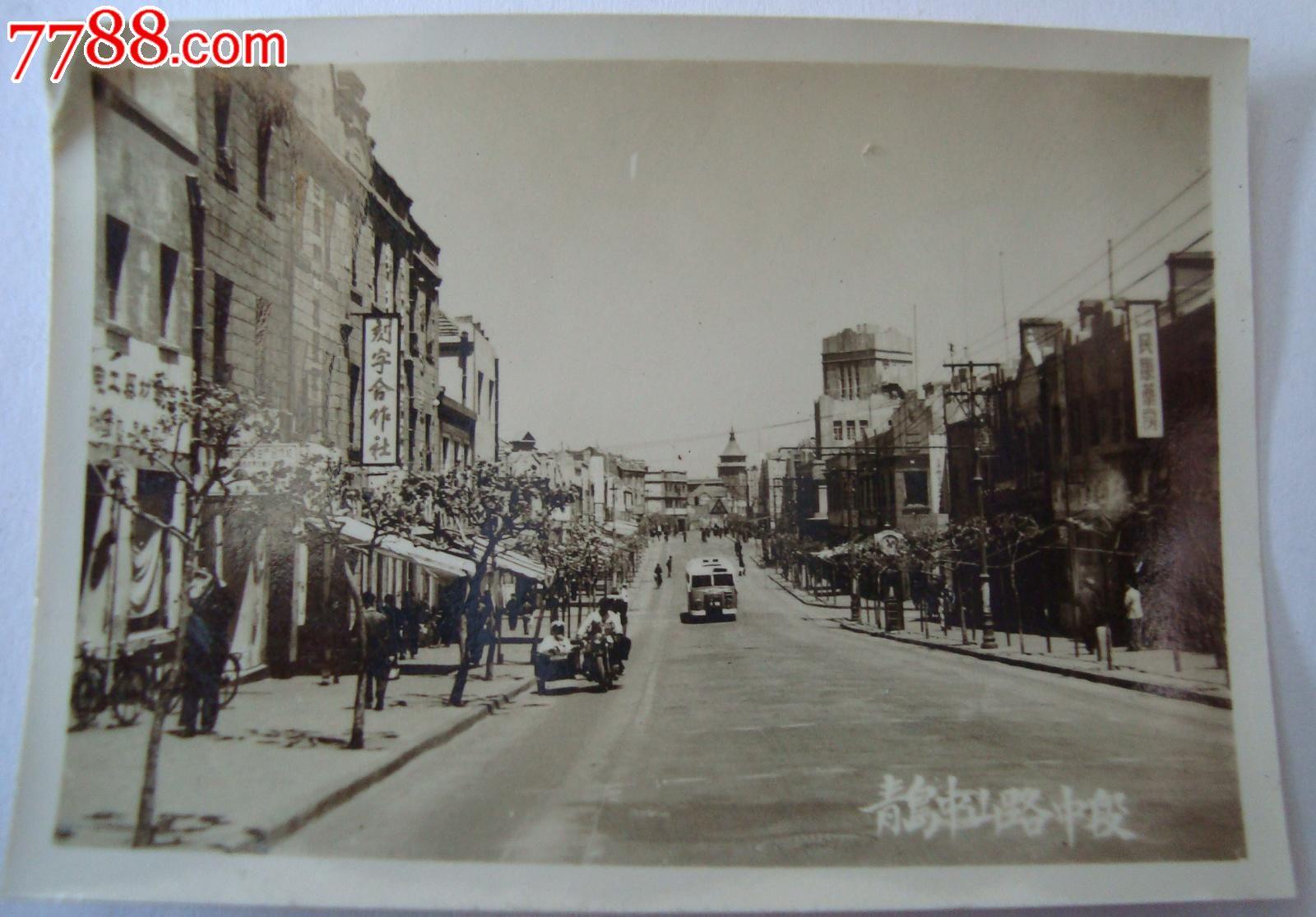 五十年代青岛中山路中段_老照片_胶澳收藏【7788收藏
