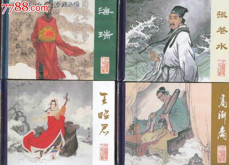 李白等4册.古代文学家.加.历史人物.1-9册.共13本.8.