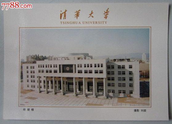 清华大学明信片5张