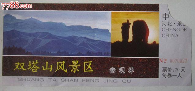 双塔山风景区参观劵【大名古物】_第1张_7788收藏__中国收藏热线