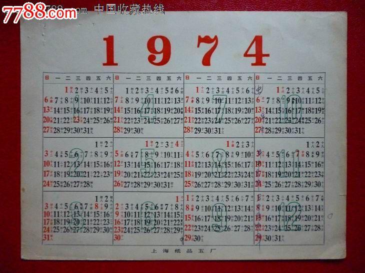 1974年历卡-年历卡/片--se16609429-零售-7788收藏图片