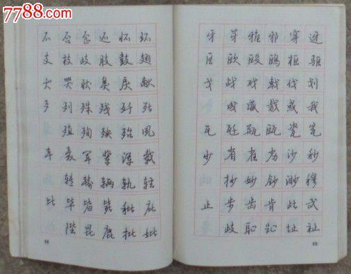 实用钢笔字速成法,字帖,钢笔字帖,九十年代(20