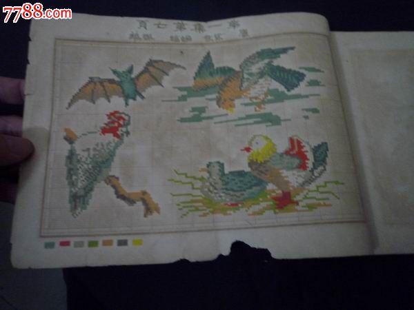 刺绣技艺必需范本:彩色十字图案初集