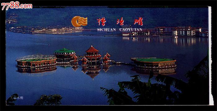 四川洪雅县槽渔滩风景区参观券