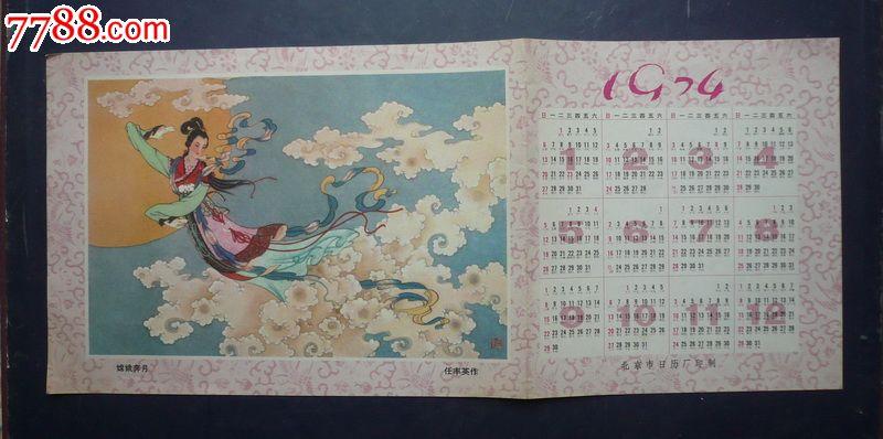 1974年北京日历厂--任率英作品:嫦娥奔月_年历卡/片图片