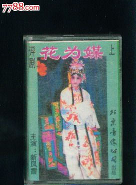 【评剧】花为媒---新风霞主演(上)45平米一居室装修图片