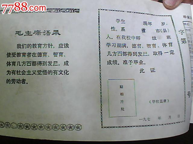 (空白毕业证书)陕西省榆林地区师范学院