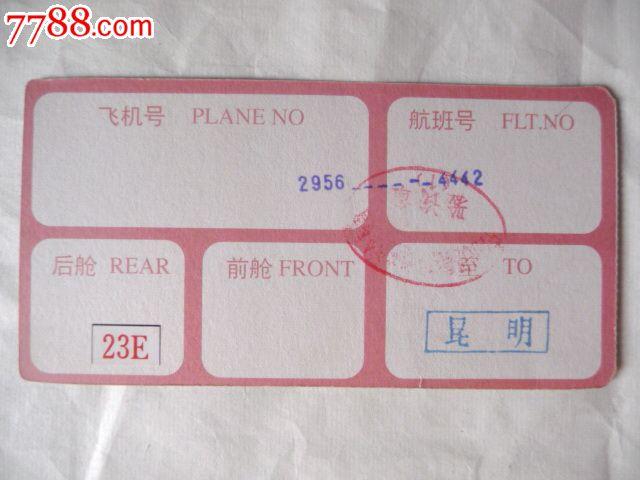 云南昆明到西双版纳至杭州来回飞机登记牌