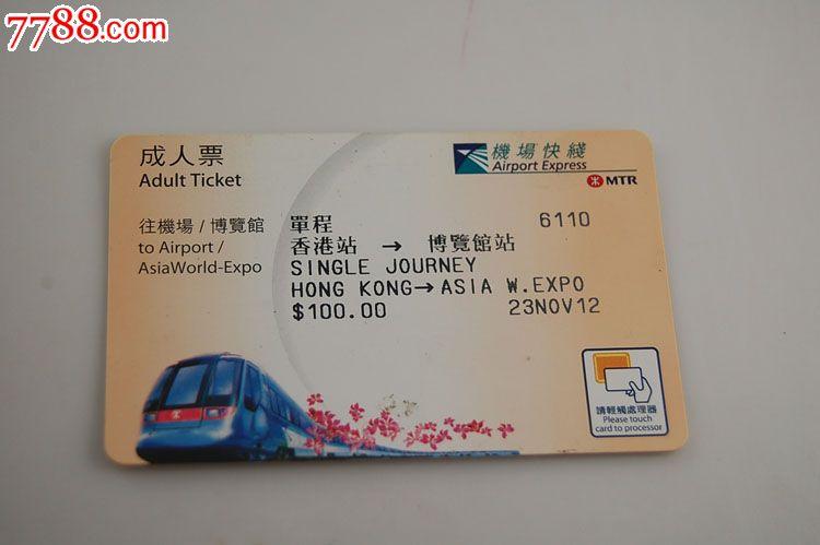香港成人资源分享_香港成人票-往机场