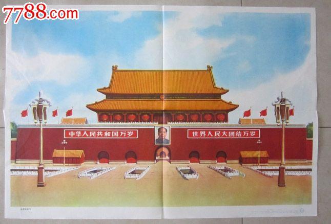 爱国主义教育图片·北京天安门(76.1*52.6cm)_年画/画