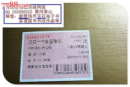 1442次.2005年.事由:补卧.小型火车票.